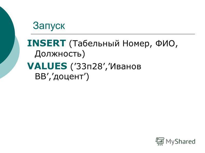 Запуск INSERT (Табельный Номер, ФИО, Должность) VALUES (33 п 28,Иванов ВВ,доцент)