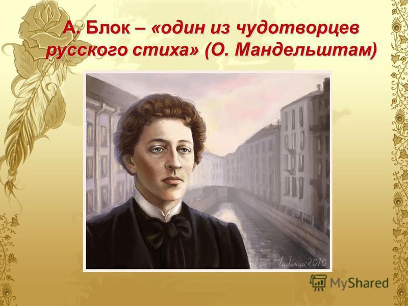 А. Блок – «один из чудотворцев русского стиха» (О. Мандельштам)