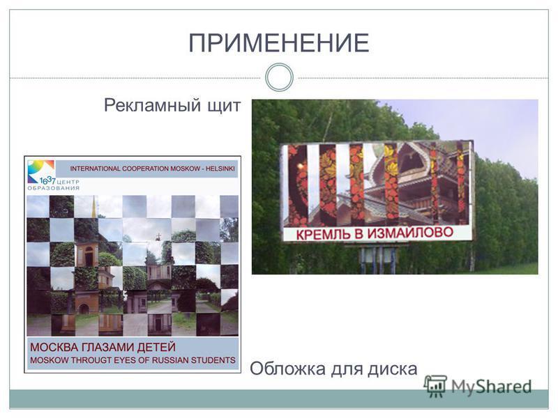 ПРИМЕНЕНИЕ Обложка для диска Рекламный щит