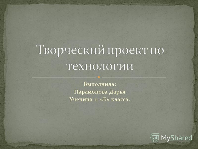 Выполнила: Парамонова Дарья Ученица 11 «Б» класса.
