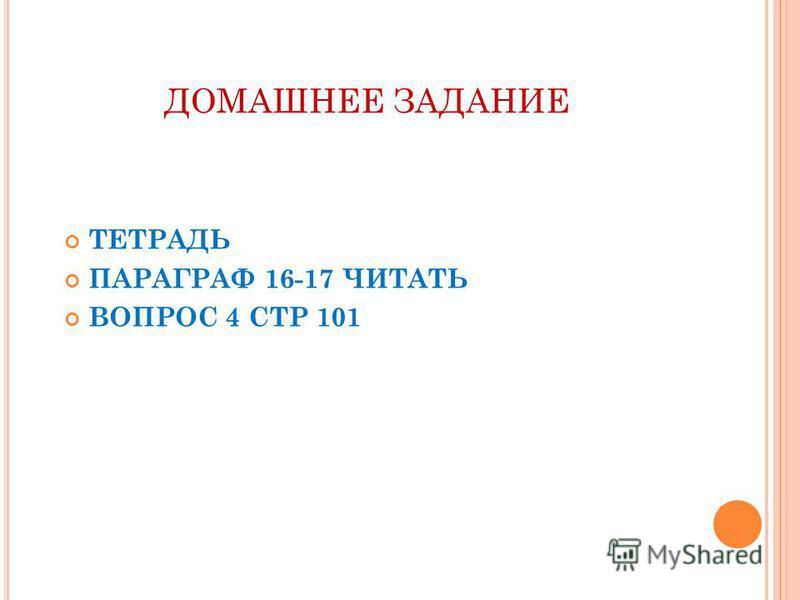 ДОМАШНЕЕ ЗАДАНИЕ ТЕТРАДЬ ПАРАГРАФ 16-17 ЧИТАТЬ ВОПРОС 4 СТР 101