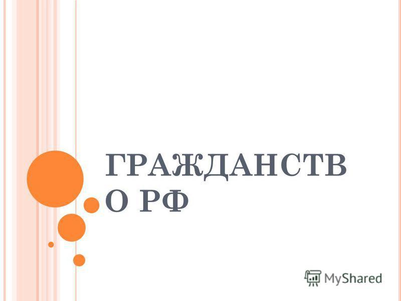 ГРАЖДАНСТВ О РФ