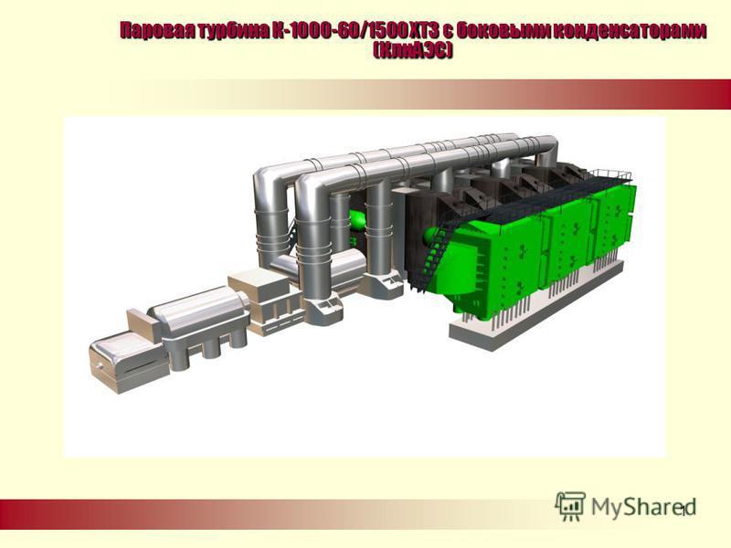 .1 Паровая турбина К-1000-60/1500 ХТЗ с боковыми конденсаторами (КлнАЭС)