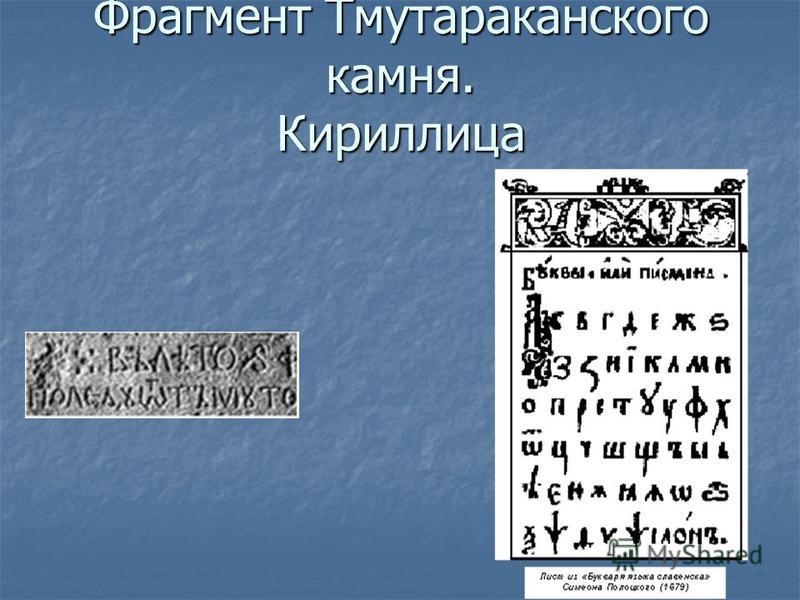 Фрагмент Тмутараканского камня. Кириллица