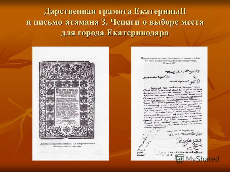 Дарственная грамота ЕкатериныII и письмо атамана З. Чепиги о выборе места для города Екатеринодара