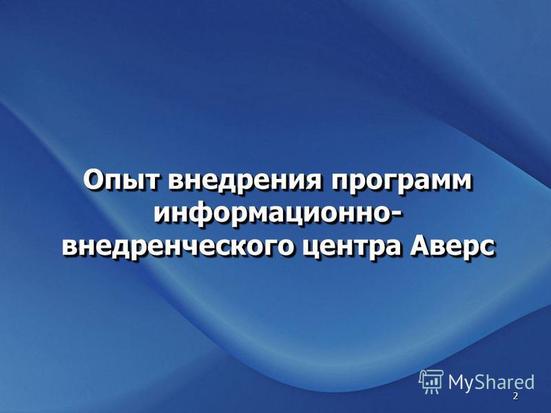 ` Опыт внедрения программ информационно- внедренческого центра Аверс 2