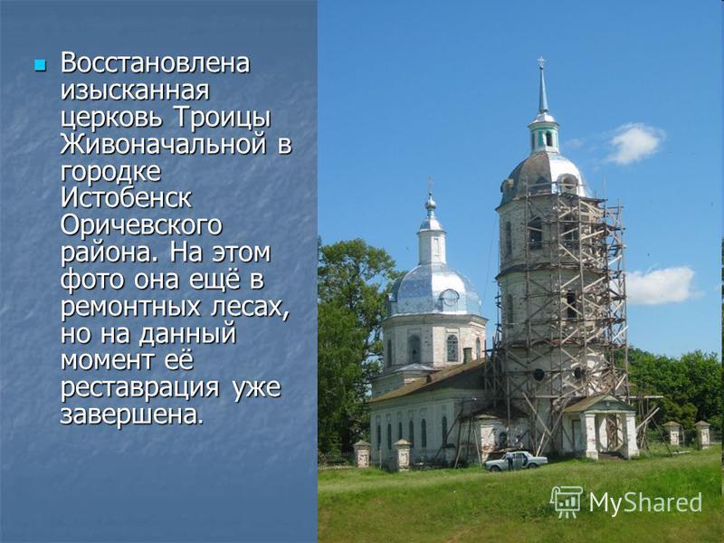 Восстановлена изысканная церковь Троицы Живоначальной в городке Истобенск Оричевского района. На этом фото она ещё в ремонтных лесах, но на данный момент её реставрация уже завершена. Восстановлена изысканная церковь Троицы Живоначальной в городке Ис