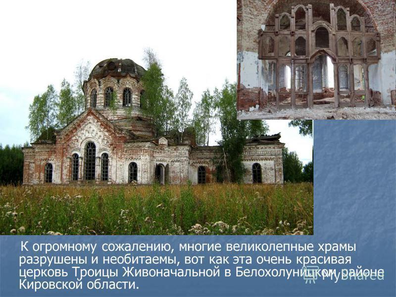 К огромному сожалению, многие великолепные храмы разрушены и необитаемы, вот как эта очень красивая церковь Троицы Живоначальной в Белохолуницком районе Кировской области.