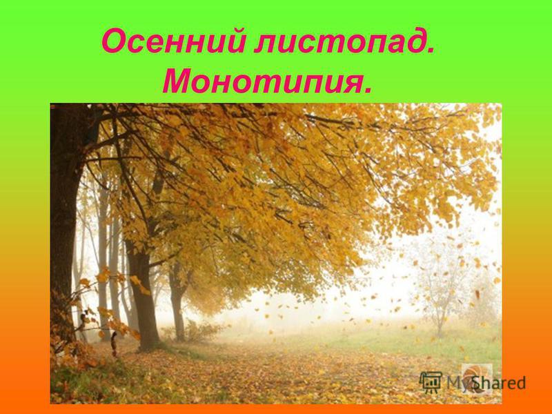 Осенний листопад. Монотипия.