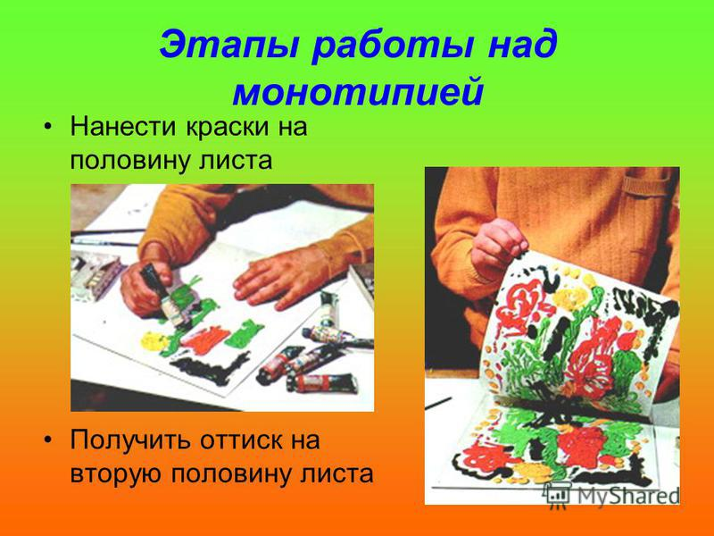 Этапы работы над монотипией Нанести краски на половину листа Получить оттиск на вторую половину листа