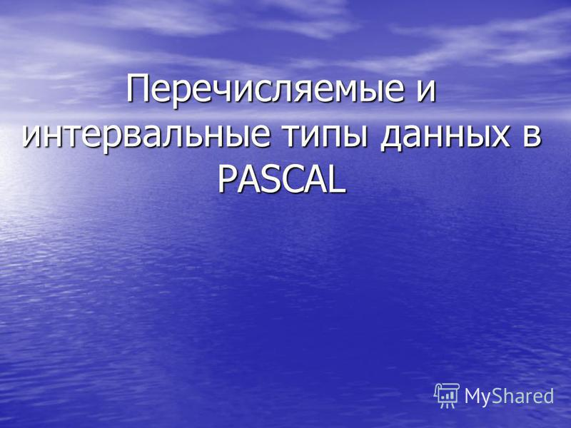 Перечисляемые и интервальные типы данных в PASCAL