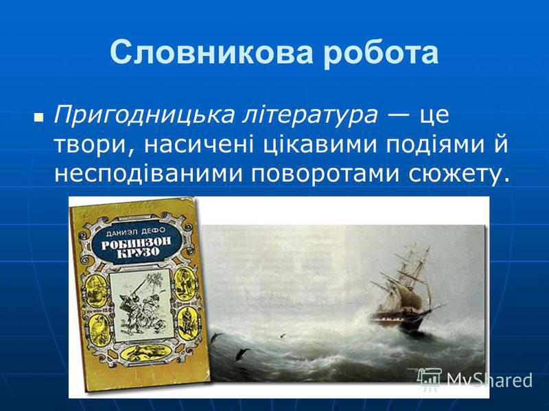 Словникова робота Пригодницька література це твори, насичені цікавими подіями й несподіваними поворотами сюжету.