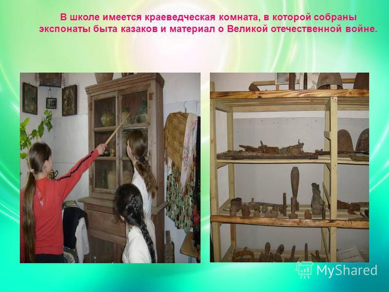 В школе имеется краеведческая комната, в которой собраны экспонаты быта казаков и материал о Великой отечественной войне.