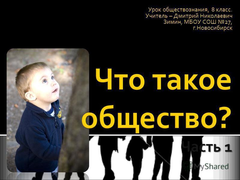 Урок обществознания, 8 класс. Учитель – Дмитрий Николаевич Зимин, МБОУ СОШ 27, г.Новосибирск