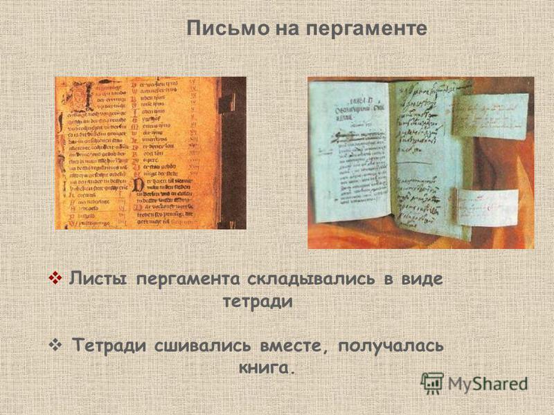 Листы пергамента складывались в виде тетради Тетради сшивались вместе, получалась книга. Письмо на пергаменте