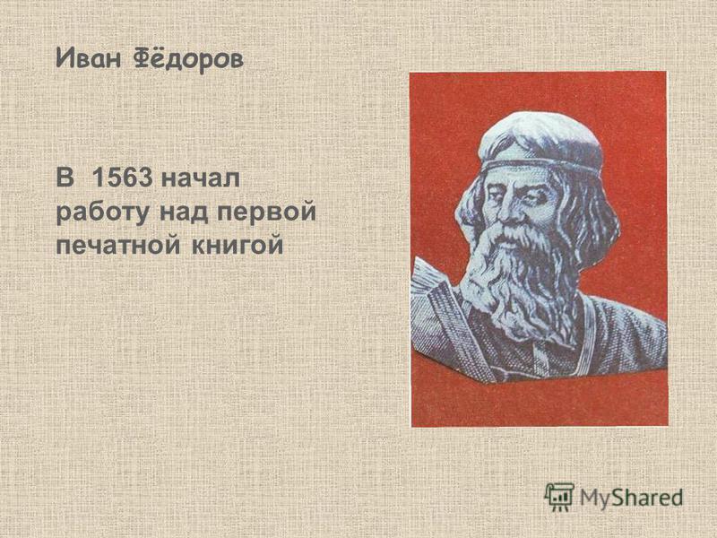 Иван Фёдоров В 1563 начал работу над первой печатной книгой