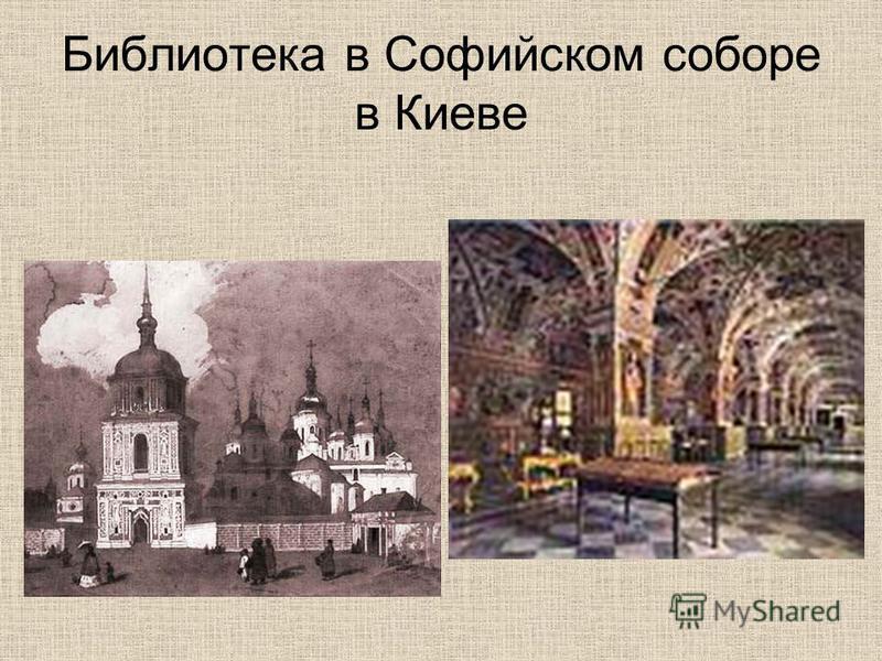 Библиотека в Софийском соборе в Киеве