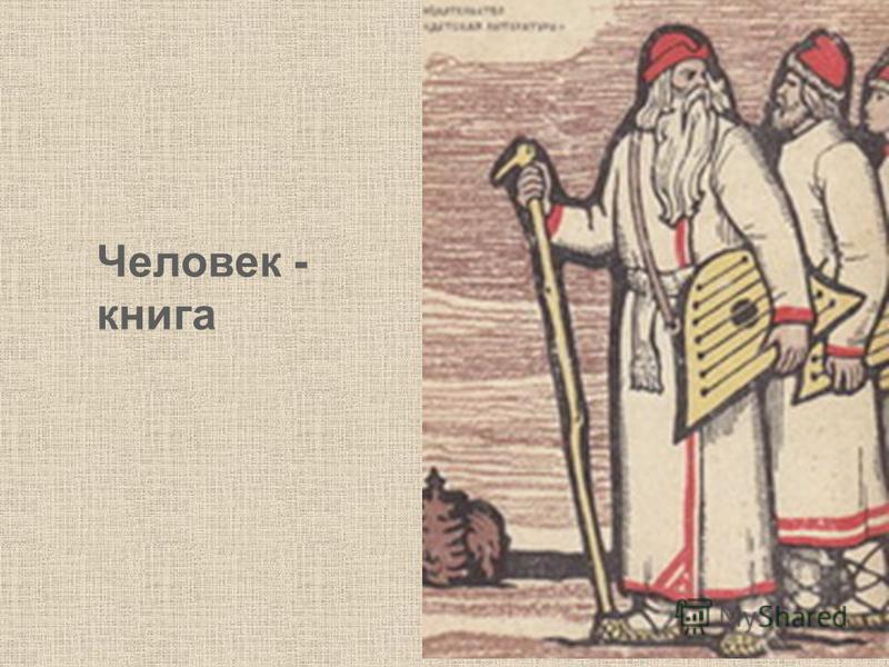 Человек - книга