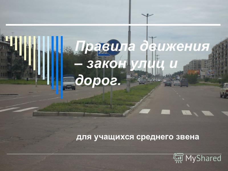 Правила движения – закон улиц и дорог. для учащихся среднего звена
