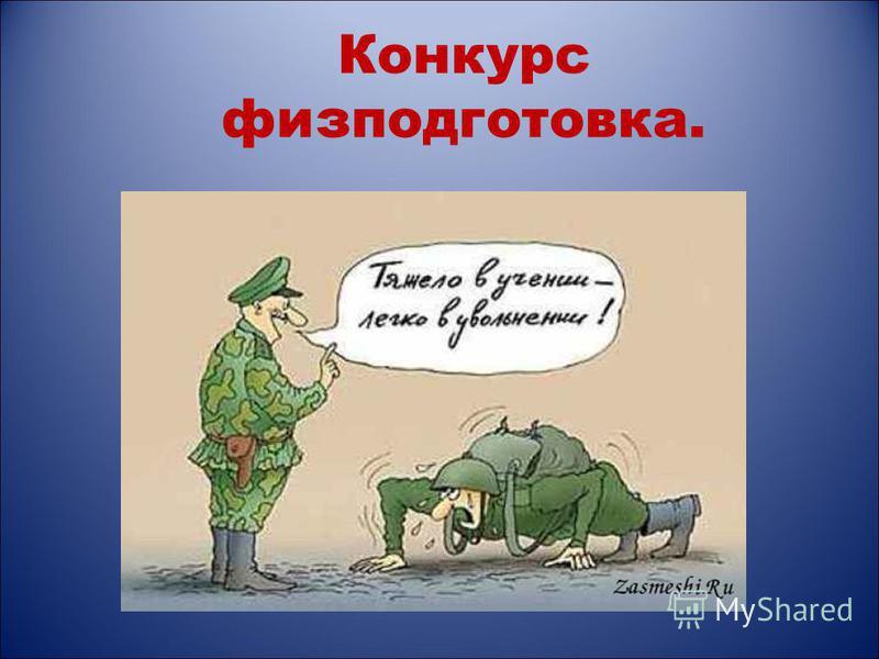 http://s46.radikal.ru/i112/1102/75/4cabf37ad e0a.jpg Конкурс физподготовка.