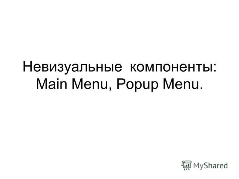 Невизуальные компоненты: Main Menu, Popup Menu.