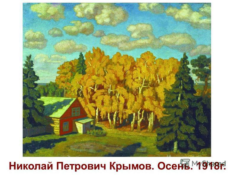 Николай Петрович Крымов. Осень. 1918 г.