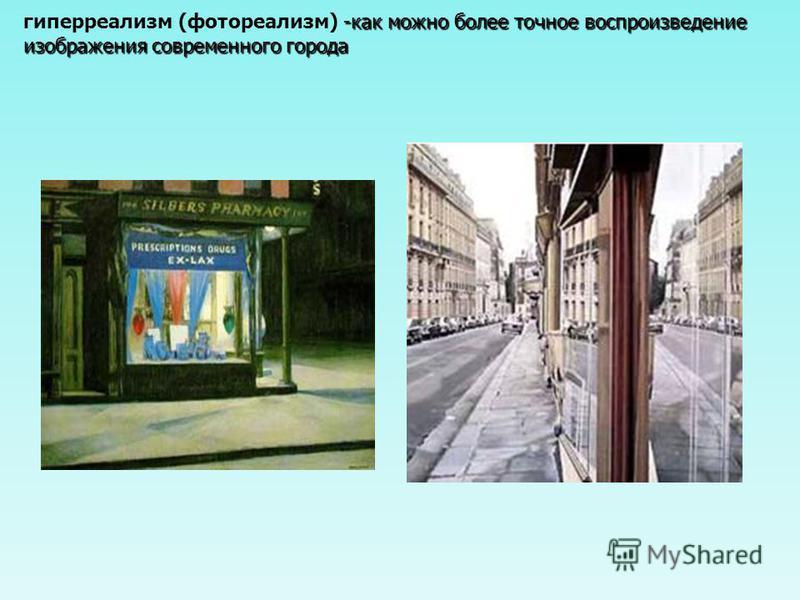 -как можно более точное воспроизведение гиперреализм (фотореализм) -как можно более точное воспроизведение изображения современного города