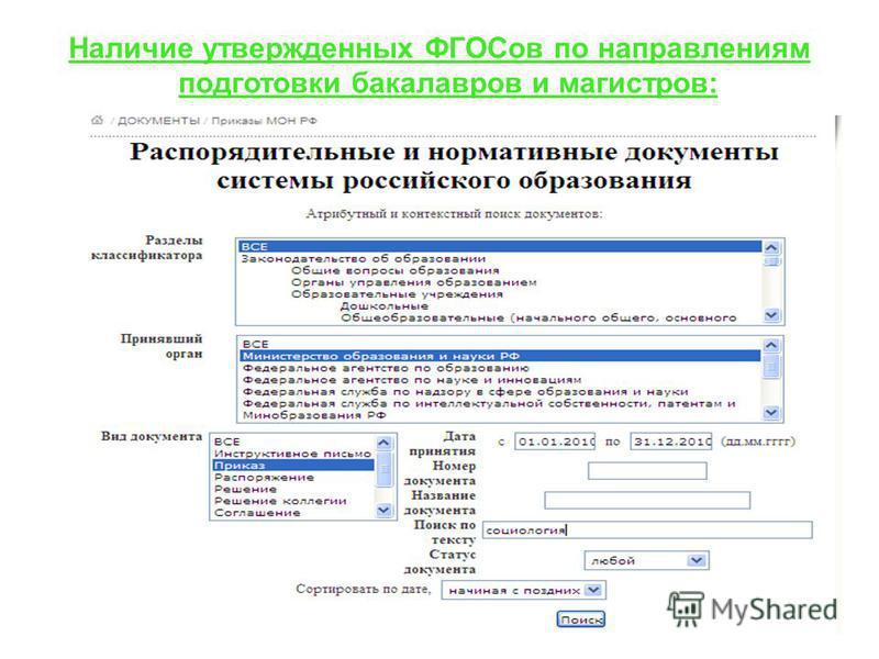 Наличие утвержденных ФГОСов по направлениям подготовки бакалавров и магистров: