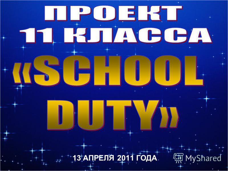 13 АПРЕЛЯ 2011 ГОДА