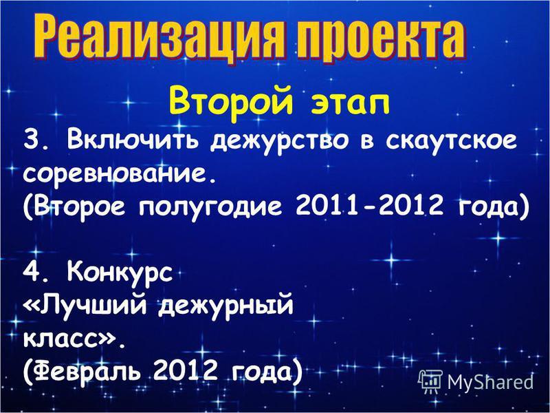 Второй этап 3. Включить дежурство в скаутское соревнование. (Второе полугодие 2011-2012 года) 4. Конкурс «Лучший дежурный класс». (Февраль 2012 года)