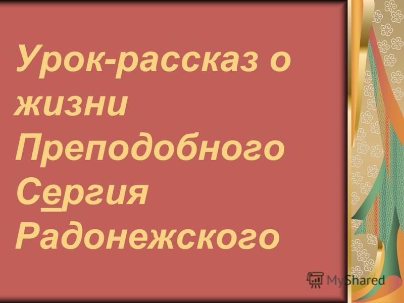 Урок-рассказ о жизни Преподобного Сергия Радонежского