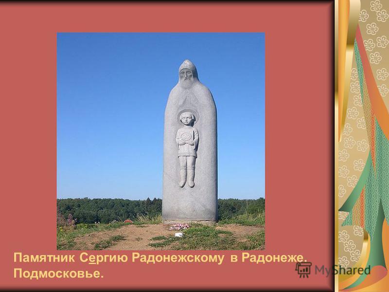 Памятник Сергию Радонежскому в Радонеже. Подмосковье.