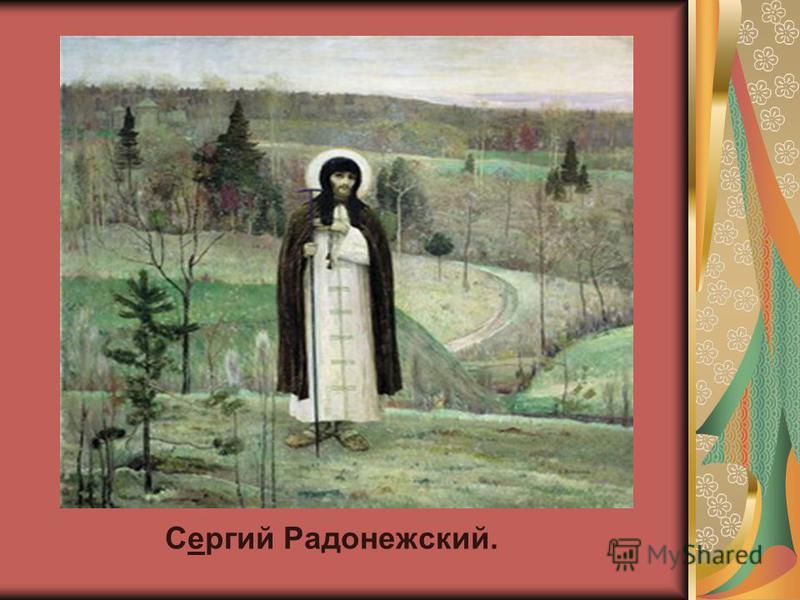 Сергий Радонежский.