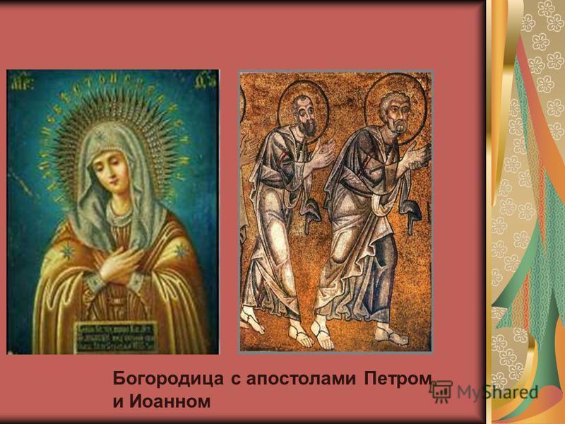 Богородица с апостолами Петром и Иоанном