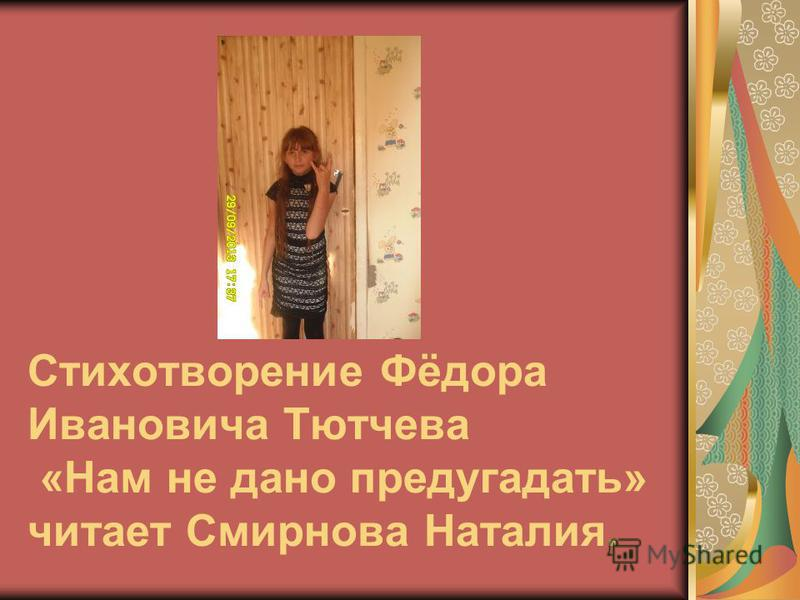 Стихотворение Фёдора Ивановича Тютчева «Нам не дано предугадать» читает Смирнова Наталия.