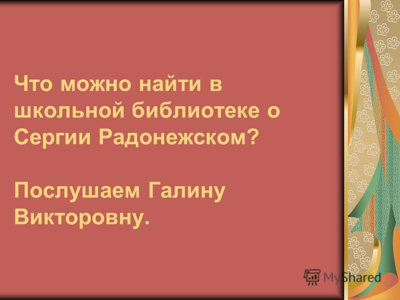 Что можно найти в школьной библиотеке о Сергии Радонежском? Послушаем Галину Викторовну.