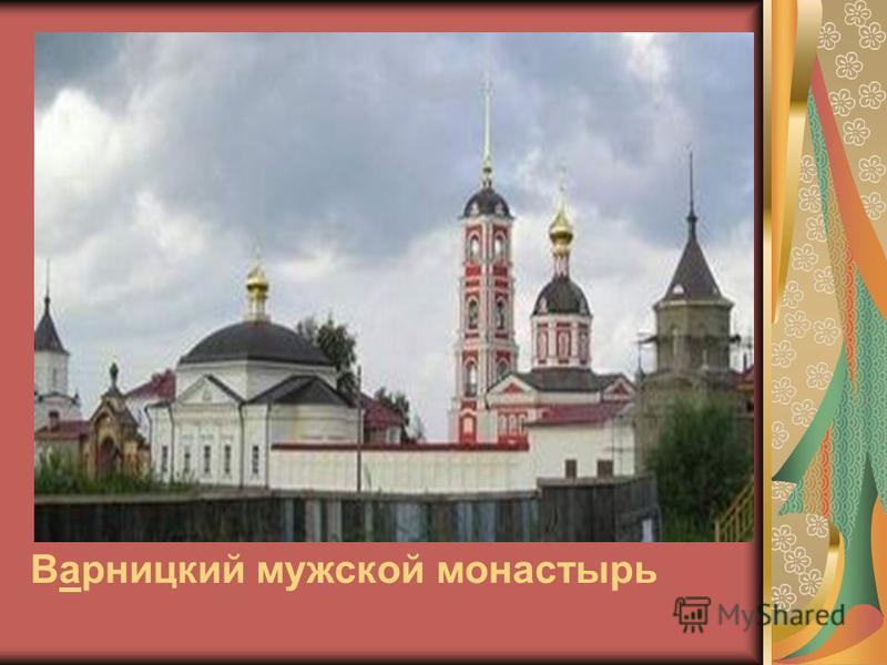 Варницкий мужской монастырь