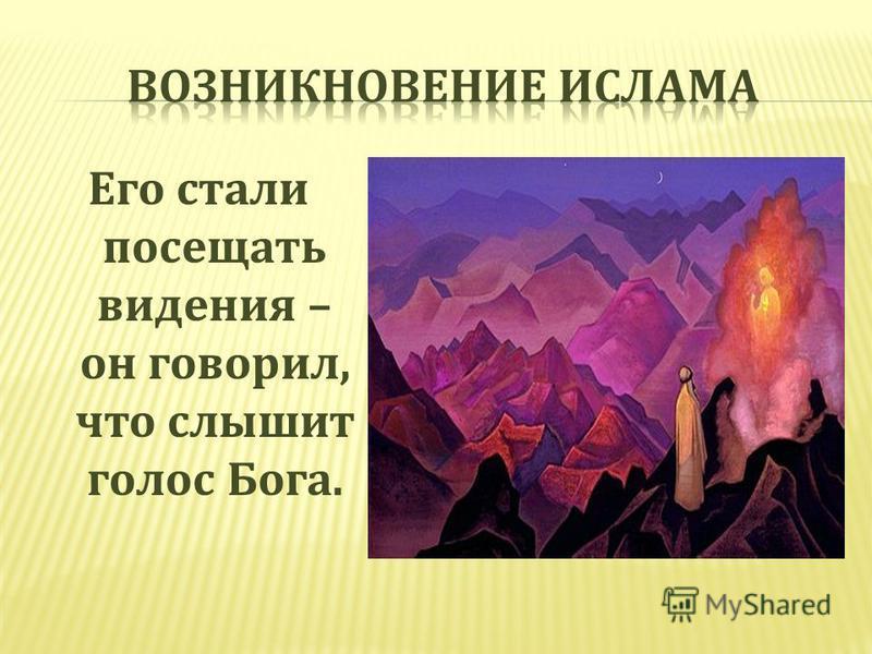 Его стали посещать видения – он говорил, что слышит голос Бога.