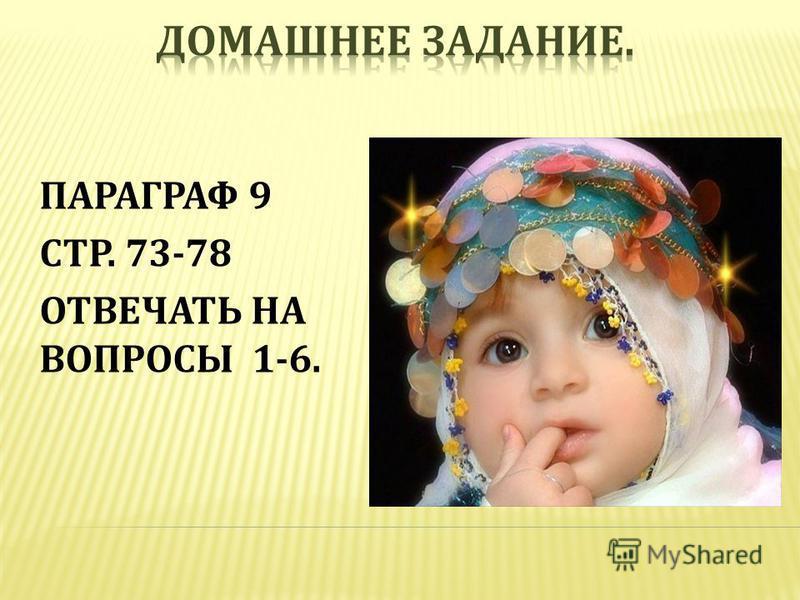 ПАРАГРАФ 9 СТР. 73-78 ОТВЕЧАТЬ НА ВОПРОСЫ 1-6.