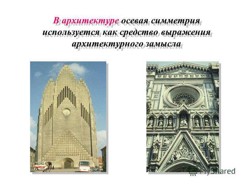 В архитектуре осевая симметрия используется как средство выражения архитектурного замысла