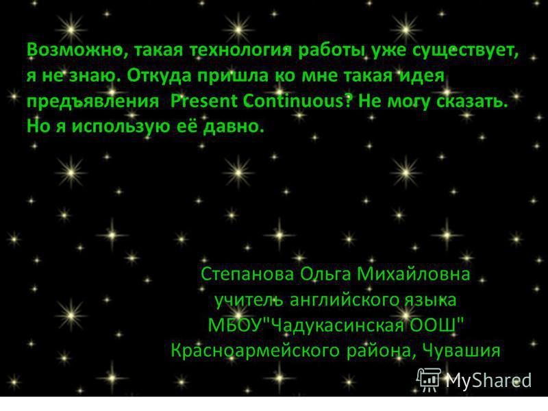 Степанова Ольга Михайловна учитель английского языка МБОУ