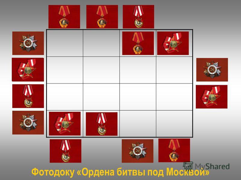 Фотодоку «Ордена битвы под Москвой»