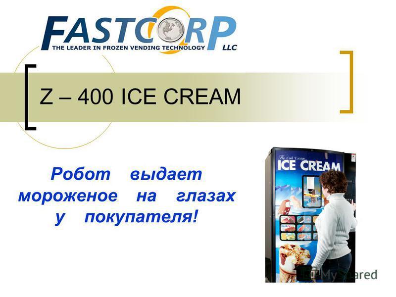 Z – 400 ICE CREAM Робот выдает мороженое на глазах у покупателя!