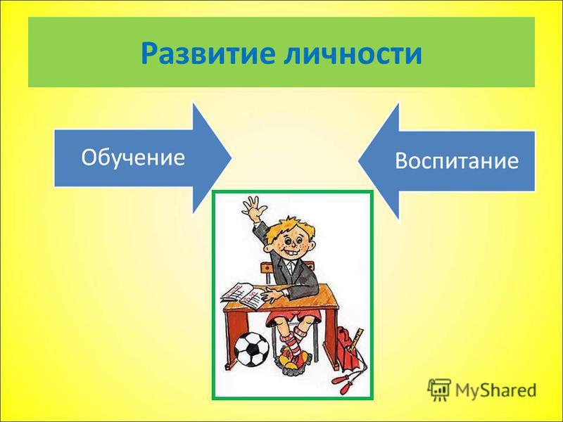 Развитие личности