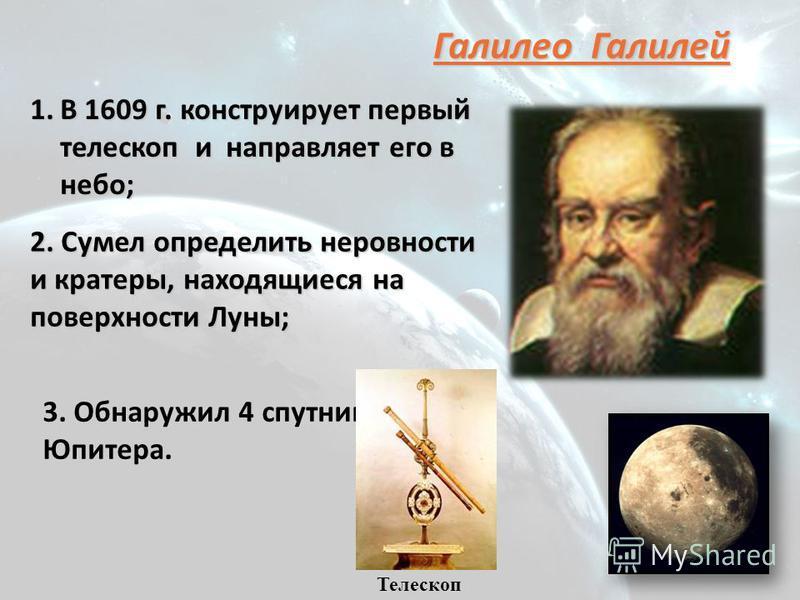 Джордано Бруно 1. Вселенная бесконечна; 2. Солнце – центр Солнечной системы; 3. Солнце – одна из множества звезд, вокруг которых обращаются планеты.