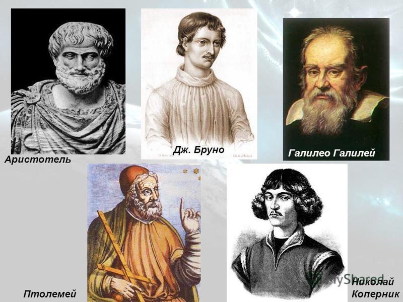 Первая кругосветная экспедиция Ф. Магеллана 1519-1522 г.г. Это первое в истории кругосветное плавание доказало правильность гипотезы о шарообразности Земли и нераздельности океанов, омывающих сушу. (1480 - 1521)