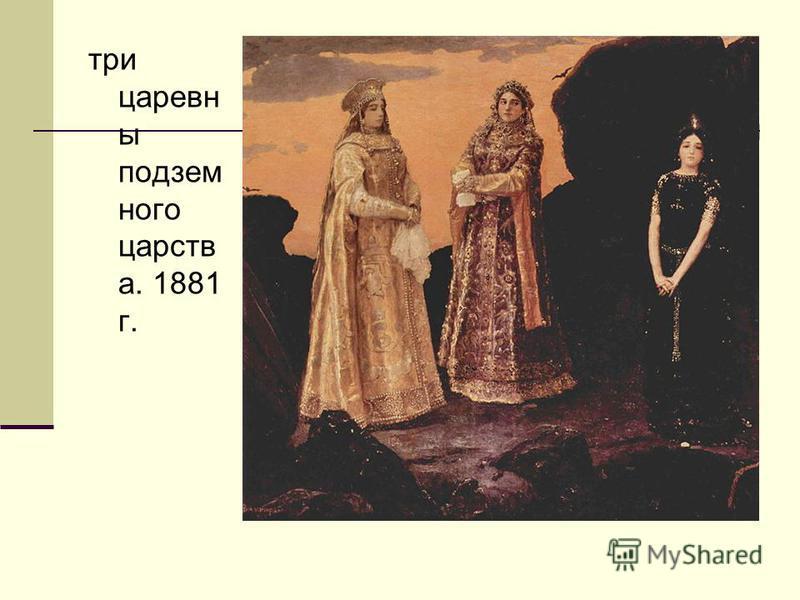 три царевны подземного царств а. 1881 г.