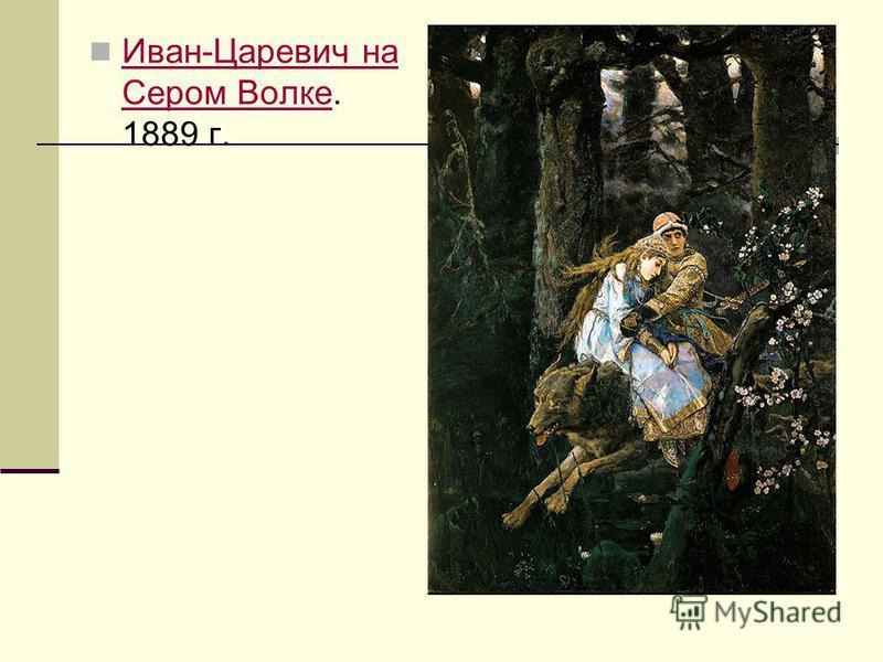 Иван-Царевич на Сером Волке. 1889 г. Иван-Царевич на Сером Волке