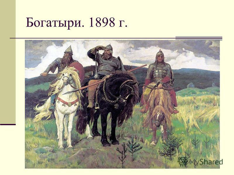 Богатыри. 1898 г.