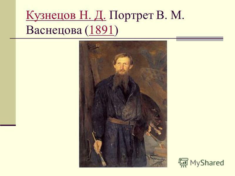 Кузнецов Н. Д.Кузнецов Н. Д. Портрет В. М. Васнецова (1891)1891